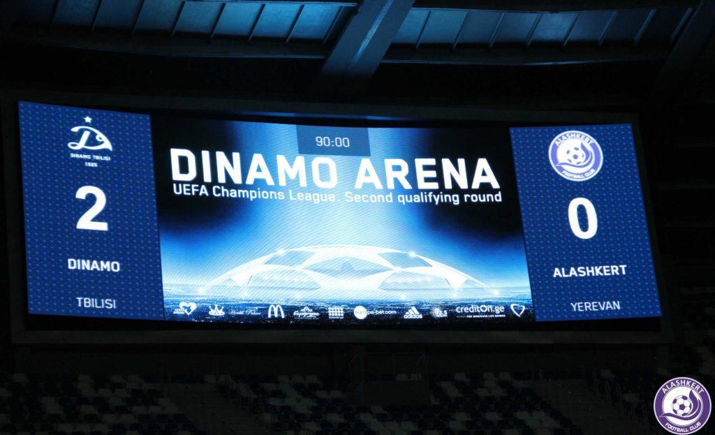 Алашкерт - Динамо Тбилиси 19 июля
