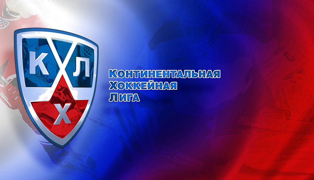 КХЛ 2016-2017