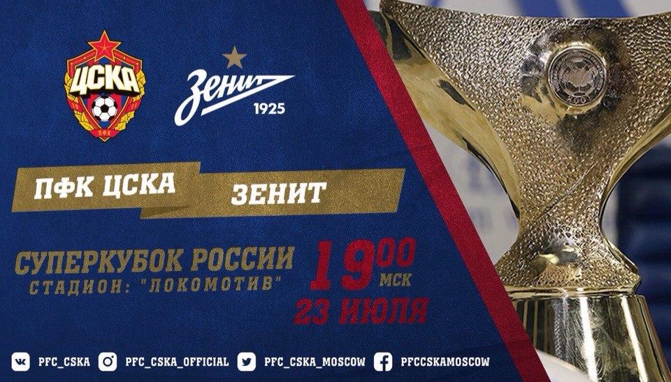 ЦСКА-Зенит афиша матча
