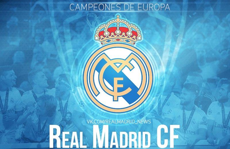 Реал Мадрид 2016-2017 расписание матчей