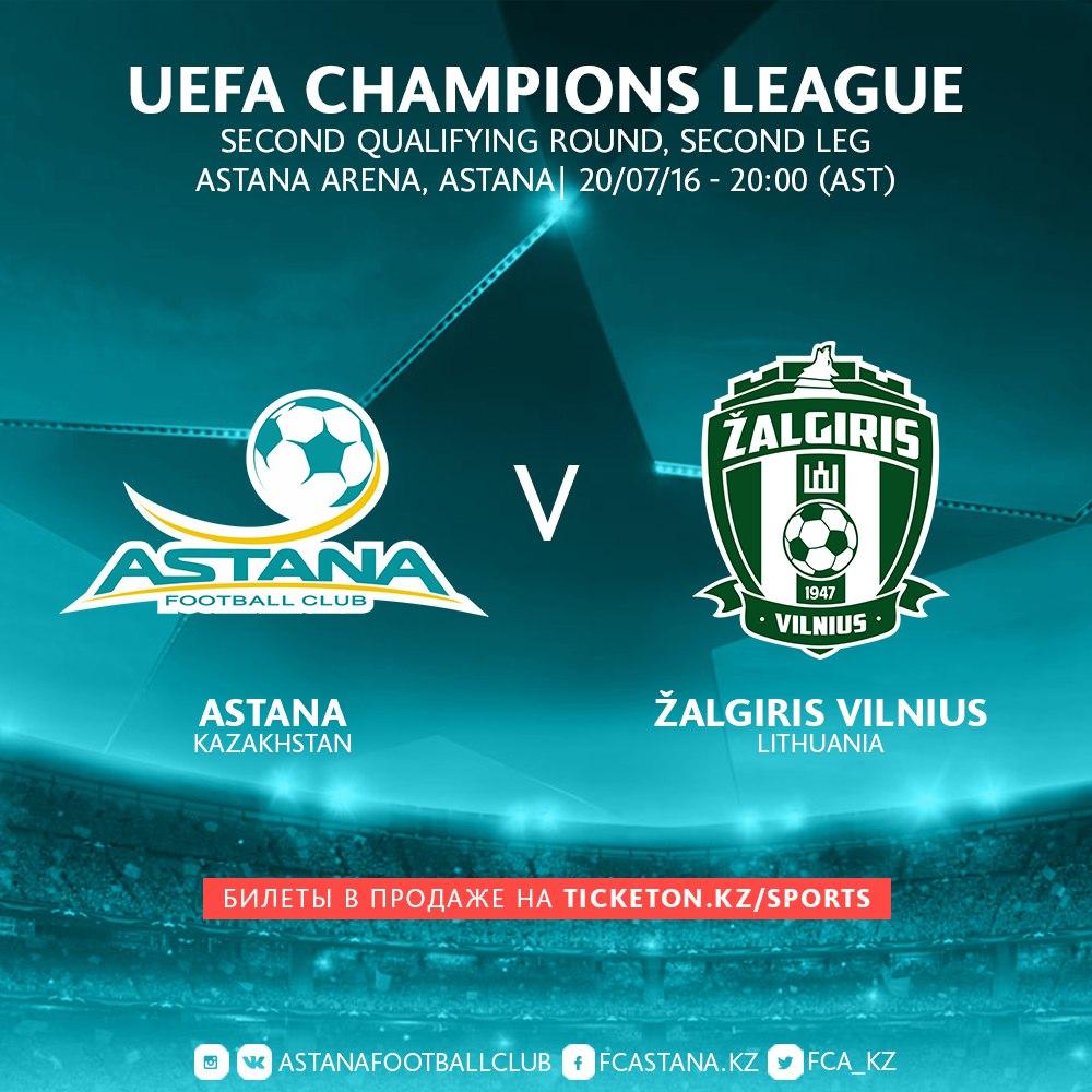 Астана - Жальгирис афиша матча 20 июля