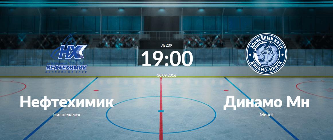 Нефтехимик - Динамо Минск 30 сентября 2016 год