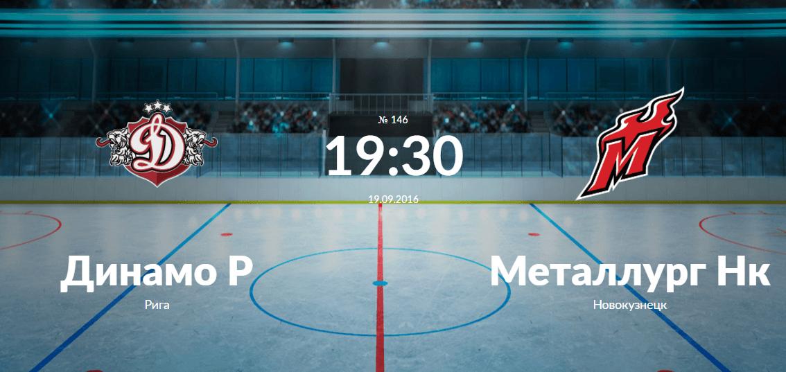 Динамо Рига - Металлург Новокузнецк 19 сентября 2016 года