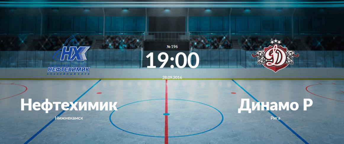 Нефтехимик - Динамо Рига 28 сентября 2016 года