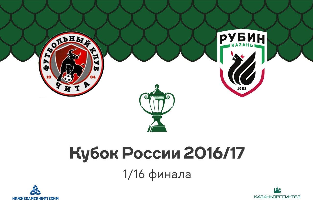 ФК Чита - Рубин 22 сентября 2016 года