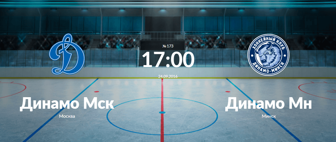 Динамо Москва - Динамо Минск 24 сентября 2016 года