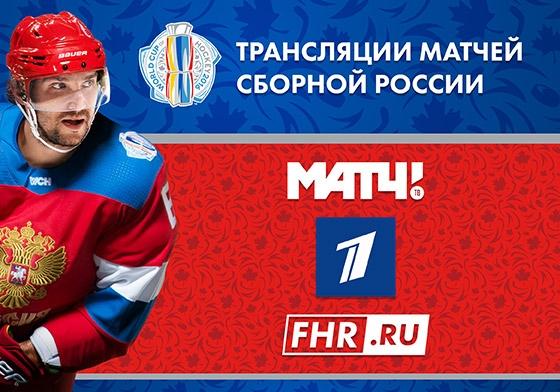 расписание прямых трансляций КУбка Мира по хоккею 2016