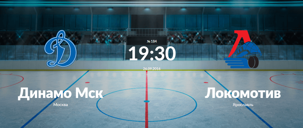 Динамо Москва - Локомотив Ярославль 26 сентября 2016 года