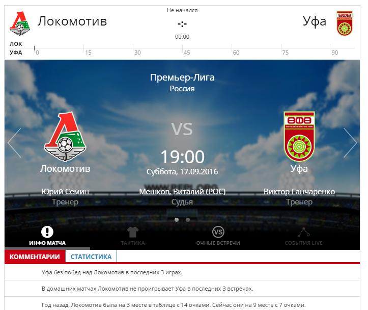 Локомотив - Уфа 17 сентября 2016