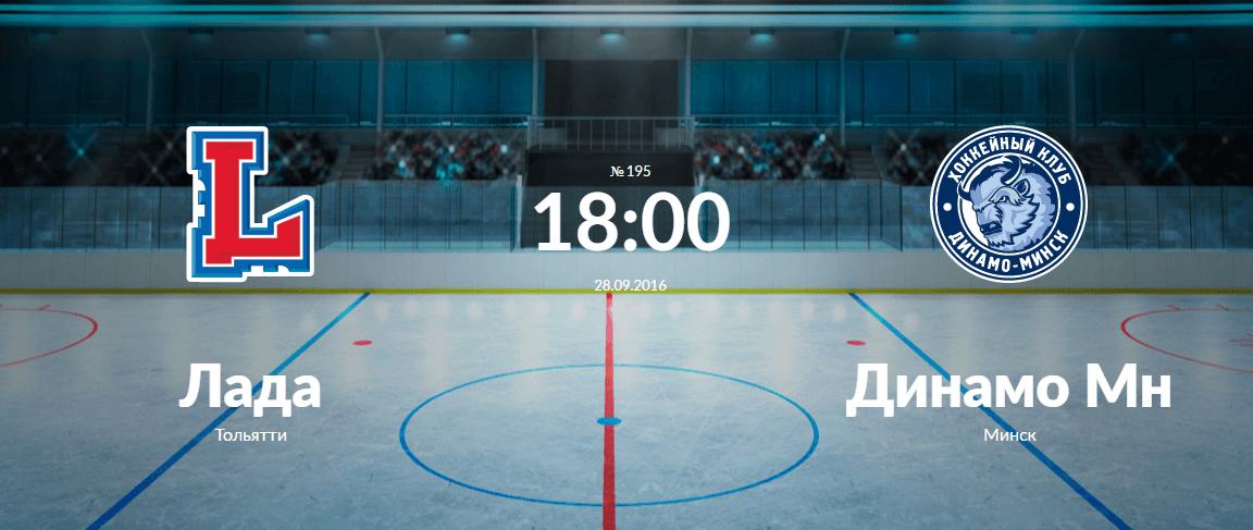 Лада - Динамо Минск 28 сентября 2016 года