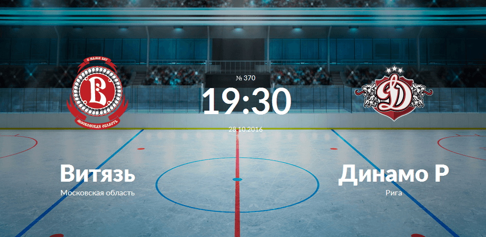 Витязь - Динамо Рига 28 октября 2016 года