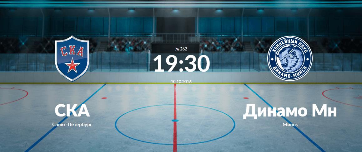 СКА - Динамо Минск 10 октября 2016 года
