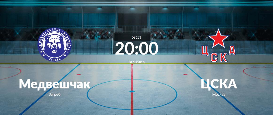 Медвешчак - ЦСКА 4 октября 2016 года