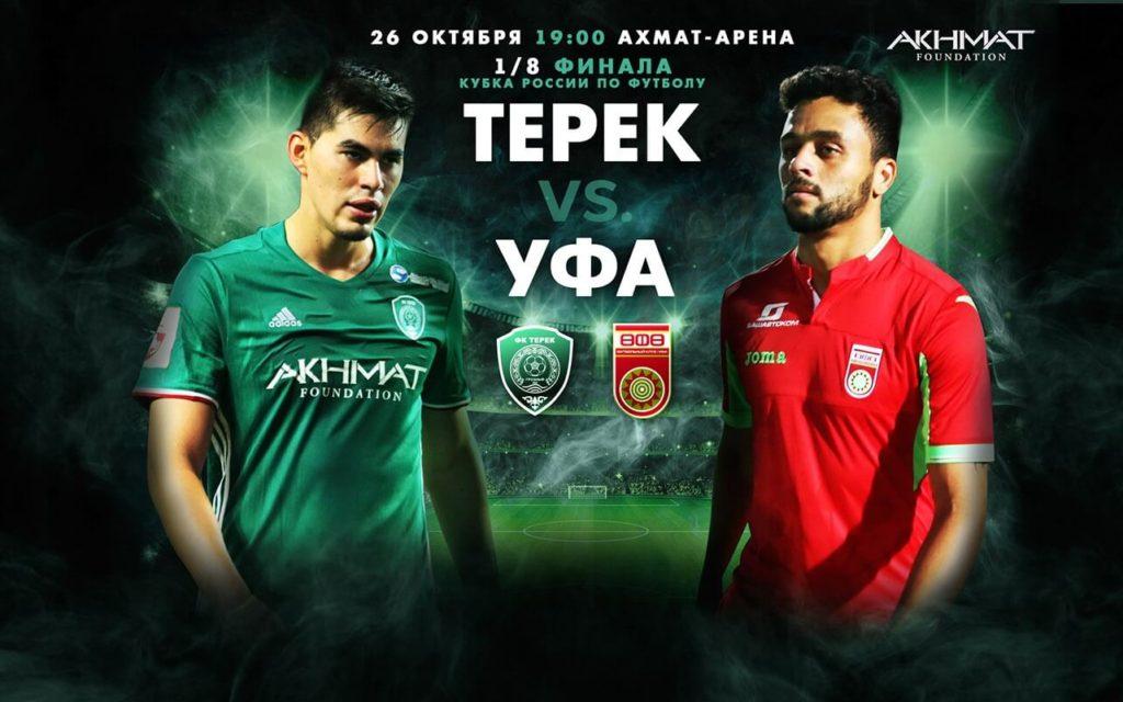 Терек - Уфа 26 октября 2016 года
