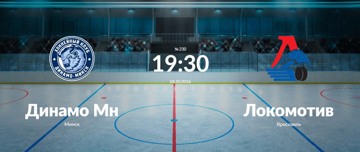 Динамо Минск - Локомотив 4 октября 2016 год