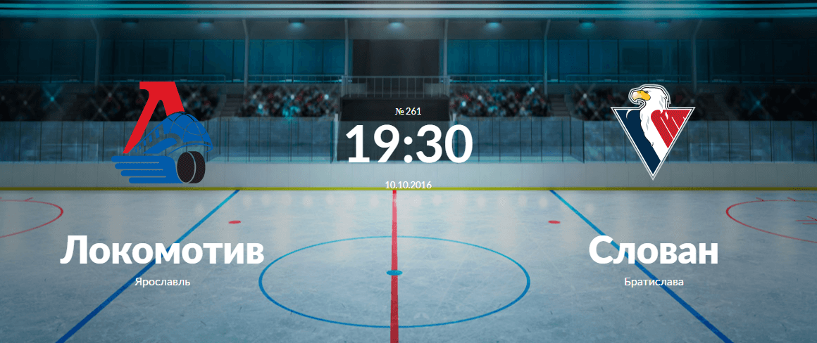 Динамо Москва - Медвешчак 10 октября 2016 года