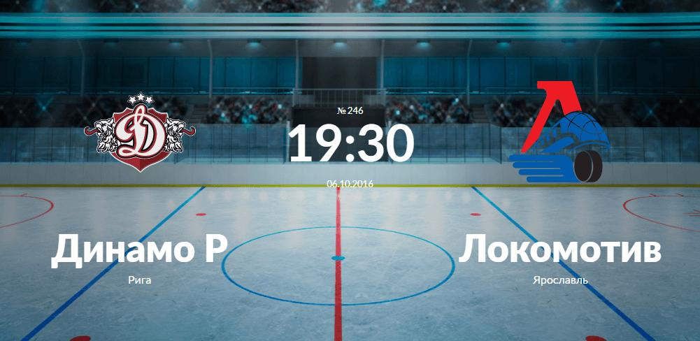 Динамо Рига - Локомотив 6 октября 2016 года