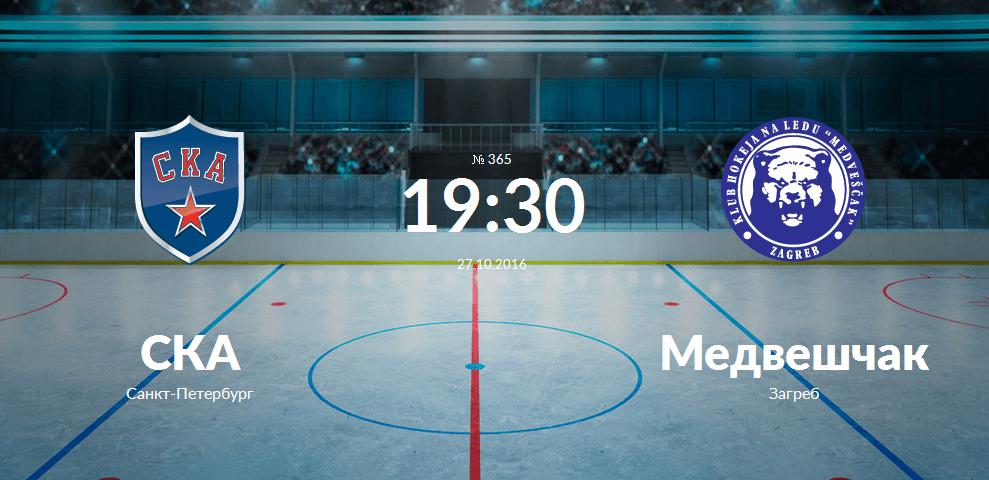 Матч КХЛ СКА - Медвешчак состоится на арене «Ледовый Дворец» в Санкт-Петербурге.