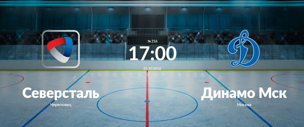 Северсталь - Динамо Москва 1 октября 2016 года