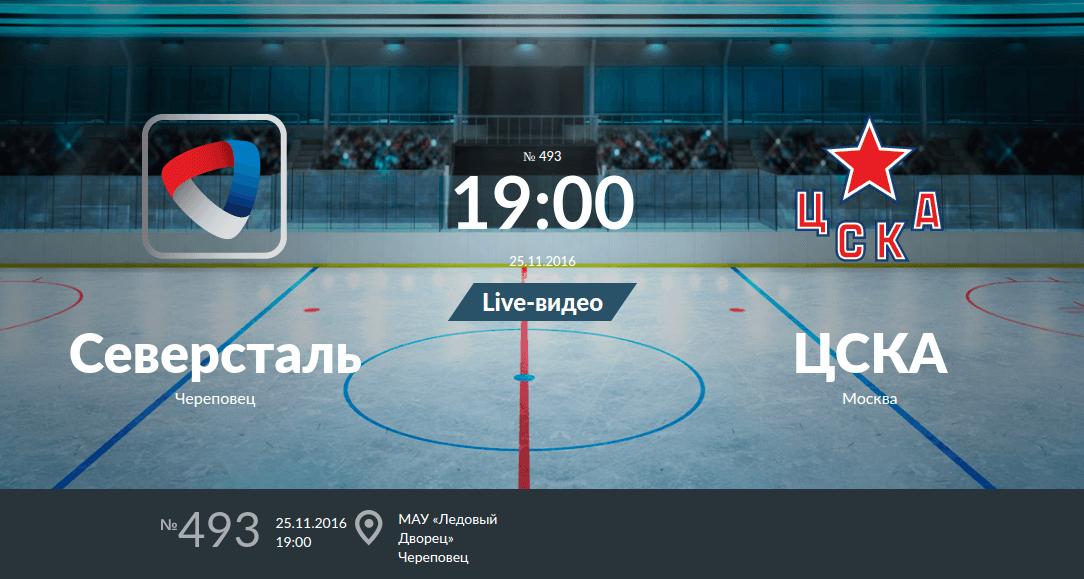 Северсталь - ЦСКА 25 ноября 2016 года анонс матча