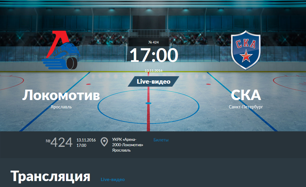 Локомотив – СКА 13 ноября 2016 года