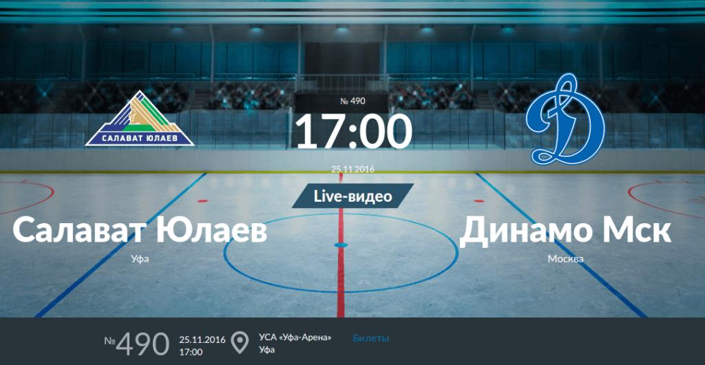 Салават Юлаев - Динамо Москва 25 ноября 2016 года
