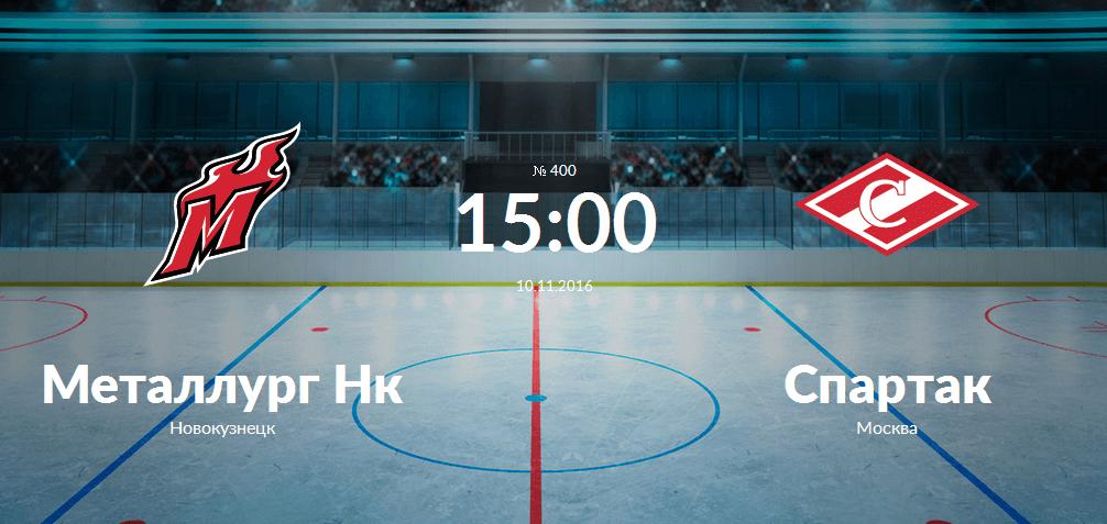 Металлург Новокузнецк - Спартак 10 ноября 2016 года анонс матча КХЛ