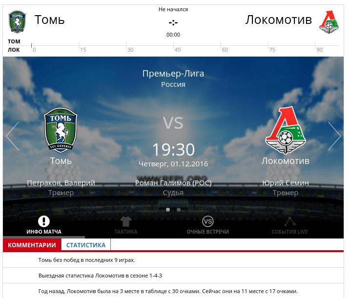 Томь - Локомотив 1 декабря