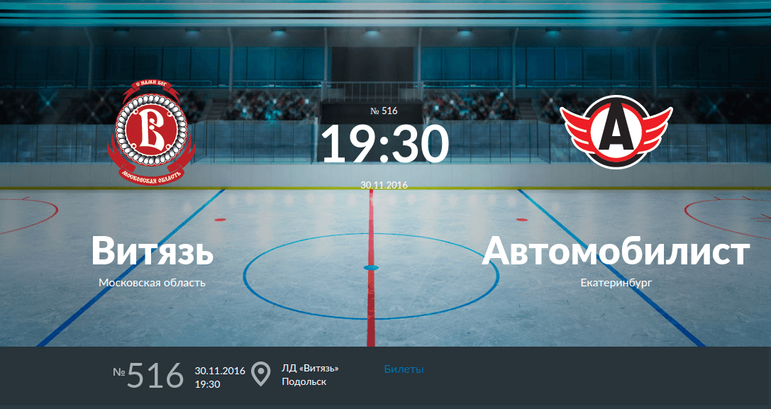 Витязь - Автомобилист 30 ноября 2016 года