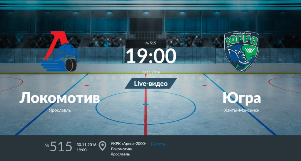 Локомотив - Югра 30 ноября 2016 года