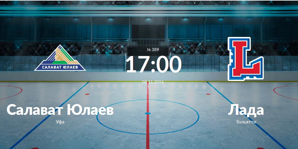 Салават Юлаев - Лада 8 ноября 2016 года анонс игры КХЛ