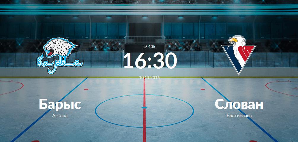 Барыс - Слован 10 ноября 2016 года анонс игры КХЛ