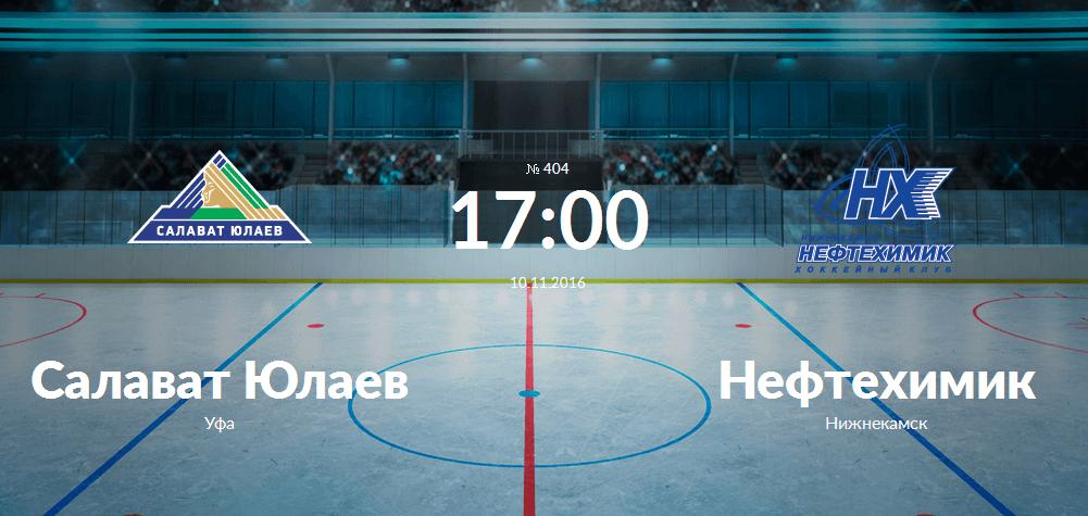 Салават Юлаев - Нефтехимик 10 ноября 2016 года анонс матча