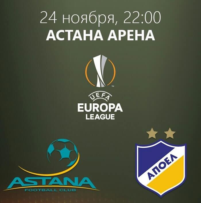 Астана - АПОЭЛ 24 ноября анонс матча Лиги Европы