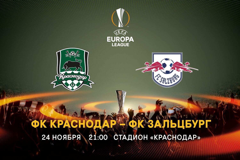 Краснодар - Ред Булл Зальцбург 24 ноября 2016 года
