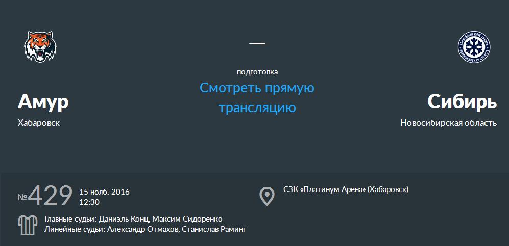 Амур - Сибирь 15 ноября