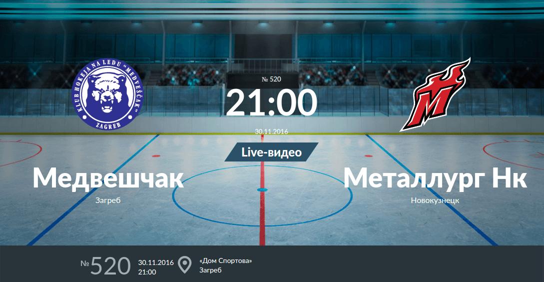Медвешчак - Металлург Новокузнецк 30 ноября 2016 года
