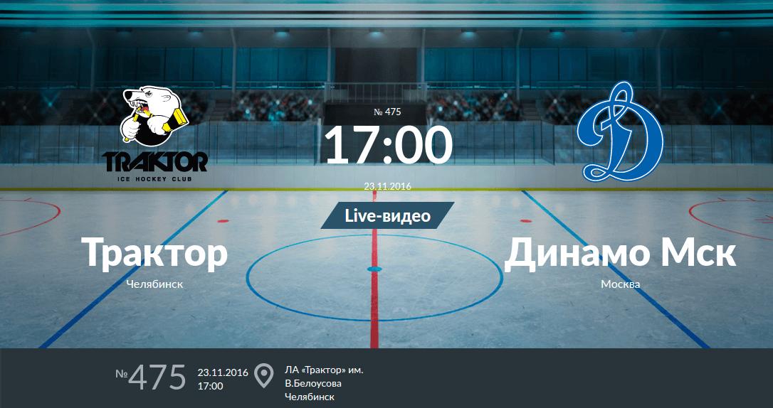 Трактор - Динамо Москва 23 ноября 2016 года