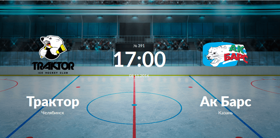 Трактор - Ак Барс 8 ноября анонс матча КХЛ