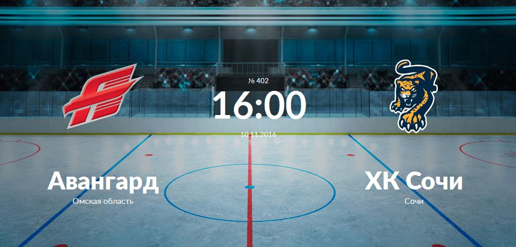 Авангард - ХК Сочи 10 ноября 2016 года анонс матча