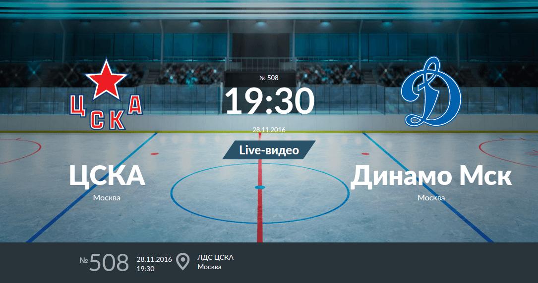 ЦСКА - Динамо Москва 28 ноября 2016 года