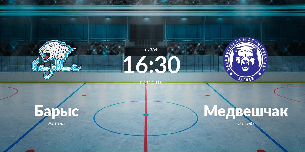 Барыс - Медвешчак 7 ноября 2016 года анонс игры