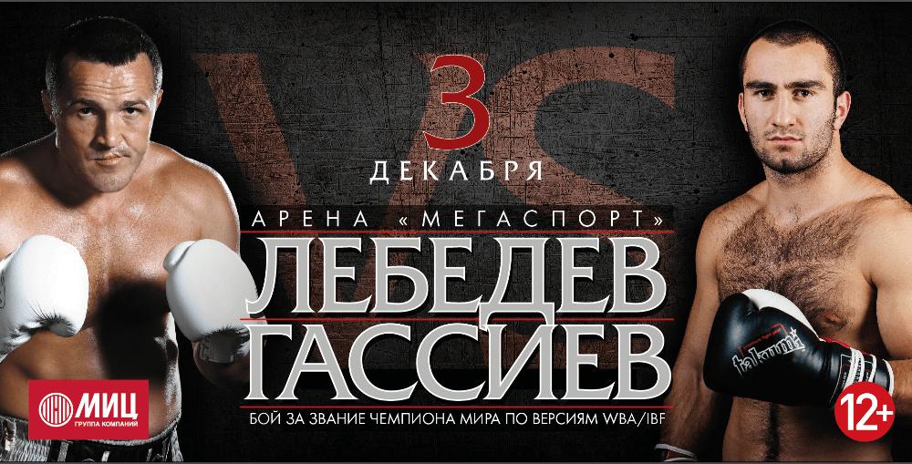 Картинка анонса боя Денис Лебедев - Мурат Гассиев 3 декабря
