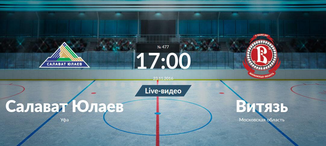 Салават Юлаев - Витязь 23 ноября 2016 года