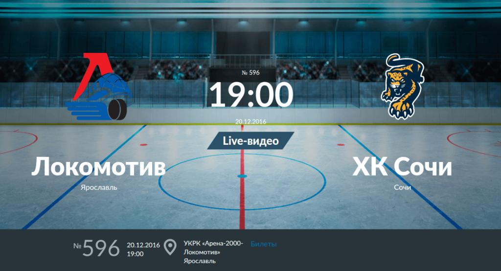 Локомотив - ХК Сочи 20 декабря