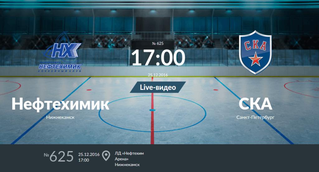 Нефтехимик - СКА 25 декабря анонс матча