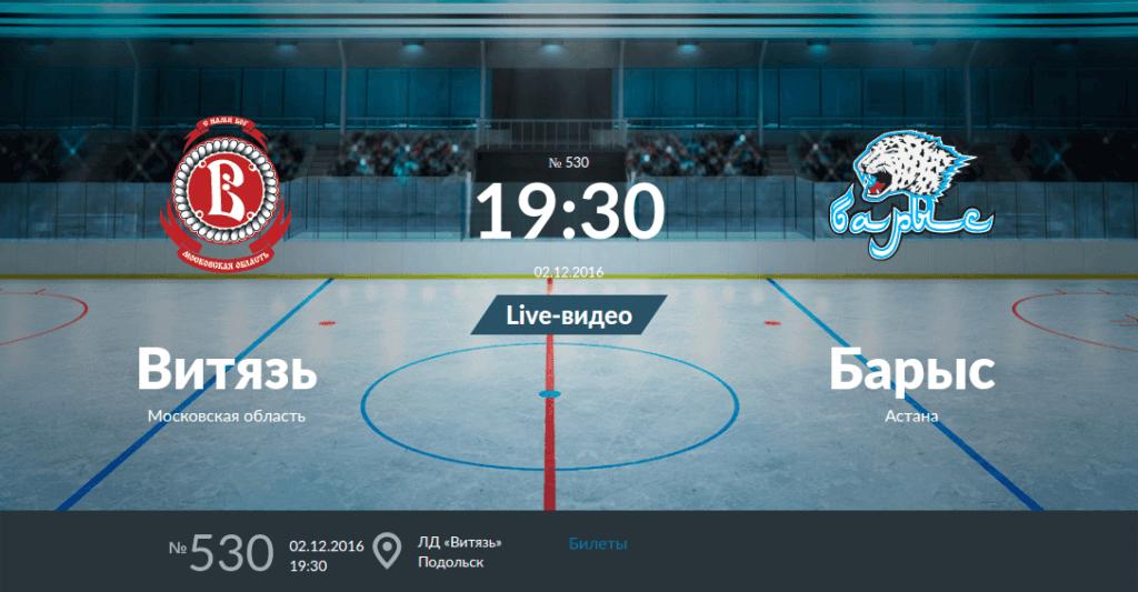 Витязь - Барыс 2 декабря 2016 года