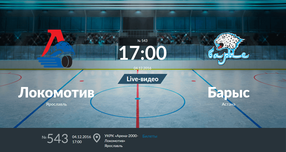 Локомотив - Барыс 4 декабря 2016 года