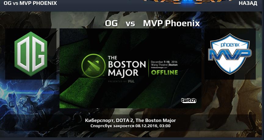 OG - MVP Phoenix 8 декабря 2016 года