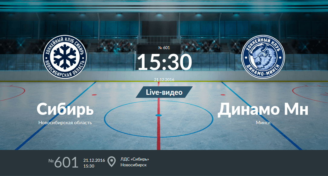 Сибирь - Динамо Минск